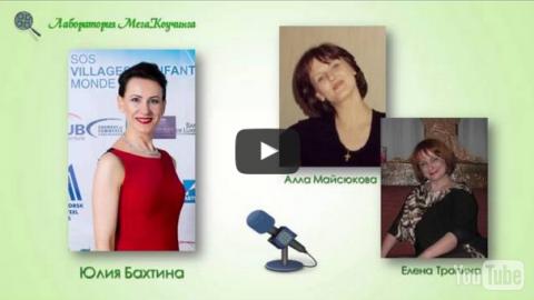 Юлия Бахтина: как привлечь дорогих клиентов