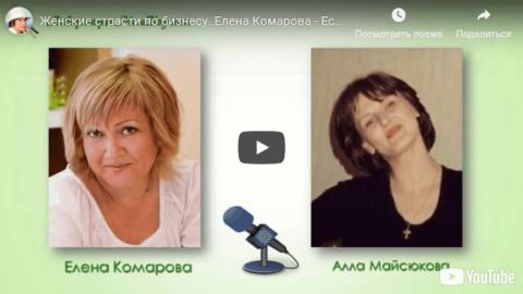 Елена Комарова: Если передо мной нет горизонта становится скучно