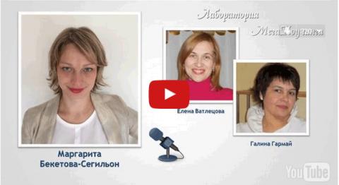 Маргарита Бекетова. Люблю эффективные стратегии