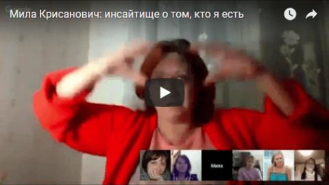 Мила Крисанович: инсайтище о том, кто я есть