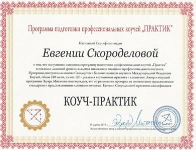 сертификат обучения коуч-практик
