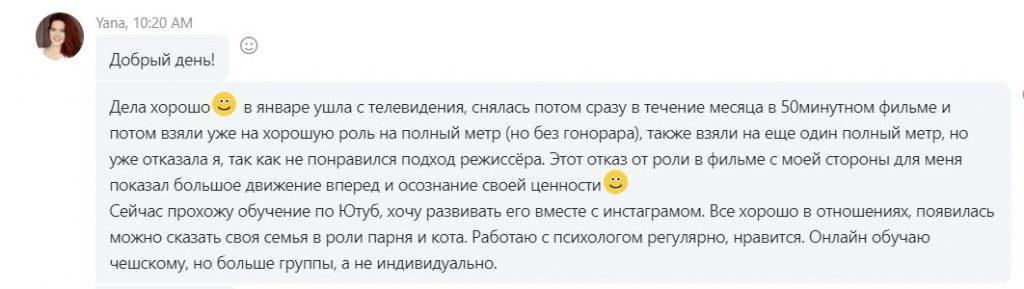 Отзыв Яны Шевченко