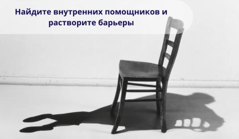 Найдите внутренних помощников и растворите барьеры