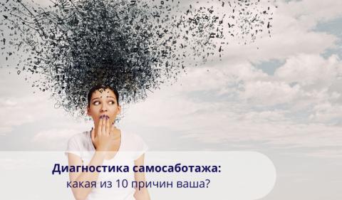 Диагностика самосаботажа: какая из 10 причин ваша?
