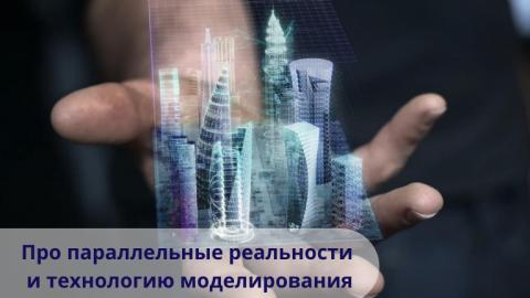 Про параллельные реальности и технологию моделирования