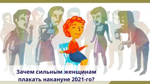 Зачем сильным женщинам плакать накануне 2021-го?