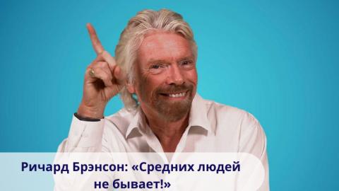 Ричард Брэнсон: «Средних людей не бывает!»