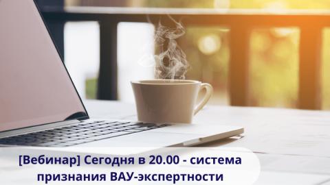[Вебинар] Сегодня в 20.00 – система признания ВАУ-экспертности