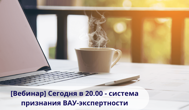 [Вебинар] Сегодня в 20.00 - система признания ВАУ-экспертности