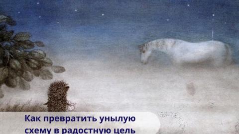 Для ежиков в тумане: как превратить унылую схему в радостную цель