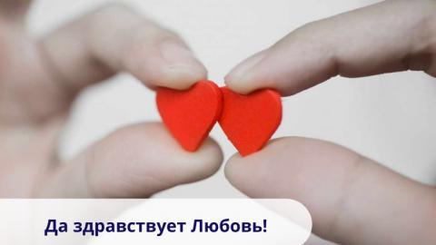 Да здравствует Любовь!