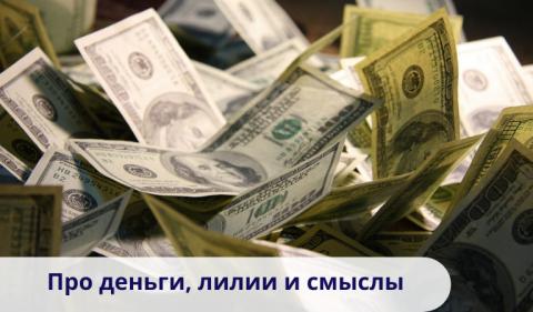 Про деньги, лилии и смыслы