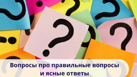 Вопросы про правильные вопросы и ясные ответы