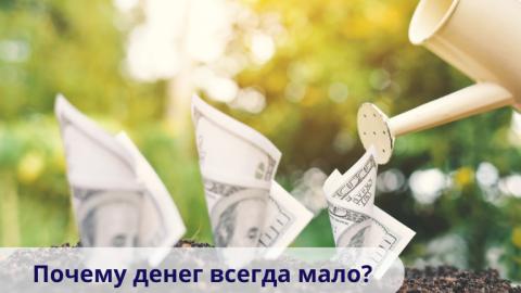 Почему денег всегда мало?