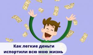 Как легкие деньги испортили всю мою жизнь