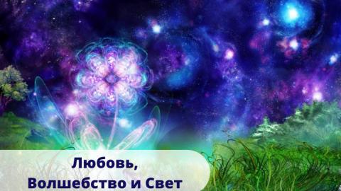 Любовь, Волшебство и Свет